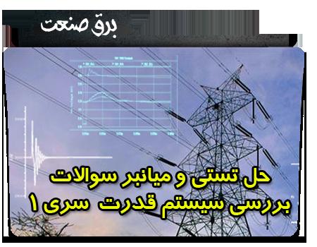 حل سوالات ارشد برق بررسی سیستم قدرت