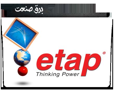 آموزش ETAP