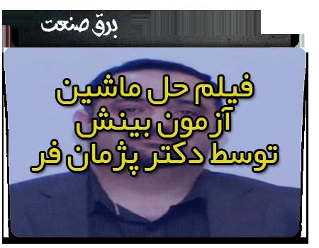 دانلود فیلم آموزشی ماشین های الکتریکی دکتر پژمان فر مدرسان شریف