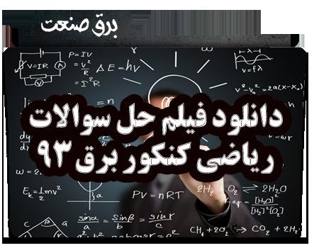 دانلود فیلم آموزشی حل سوالات ریاضیات کنکور ارشد مهندسی برق