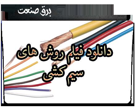 فیلم آموزش فارسی سیم کشی