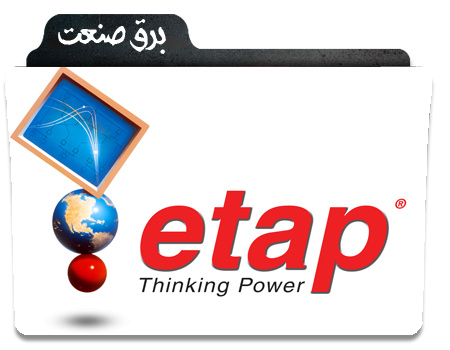 آموزش نرم افزار ETAP