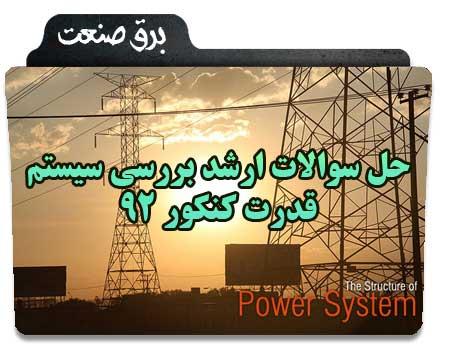 پاسخ تشریحی سوالات بررسی سیستم قدرت ارشد برق