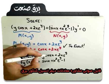 معادلات دیفرانسیل کنکور ارشد برق