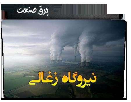 فیلم نیروگاه زغالی