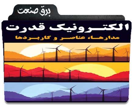 جزوه الکترونیک قدرت دانشگاه صنعتی شریف