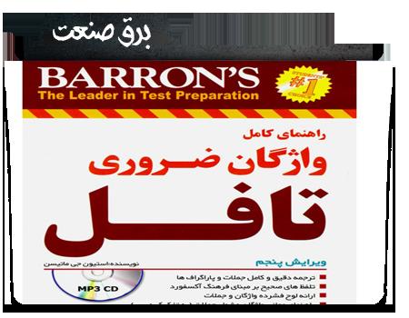 دانلود 450 واژه ضروری تافل با ترجمه فارسی