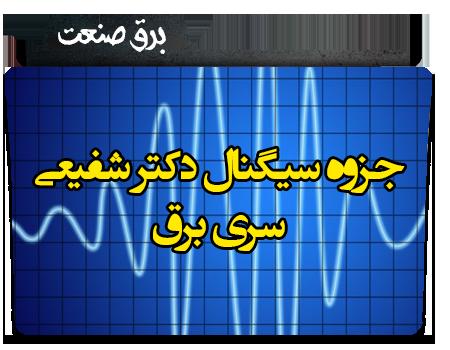 دانلود جزوه سیگنال دکتر شفیعی سری برق