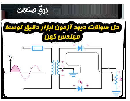 دانلود پاسخ تشریحی الکترونیک ابزار دقیق توسط مهندس کهن