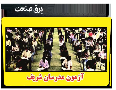 آزمون جامع مهندسی برق مدرسان شریف