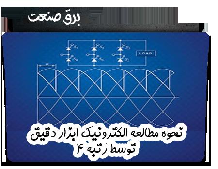 نحوه مطالعه الکترونیک آزمون ارشد ابزار دقیق توسط رتبه 4