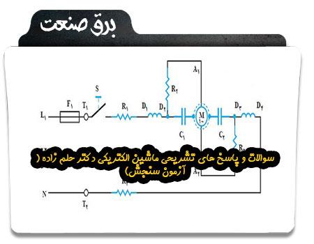 سوالات و پاسخ های تشریحی ماشین الکتریکی دکتر حلم زاده ( آزمون سنجش)